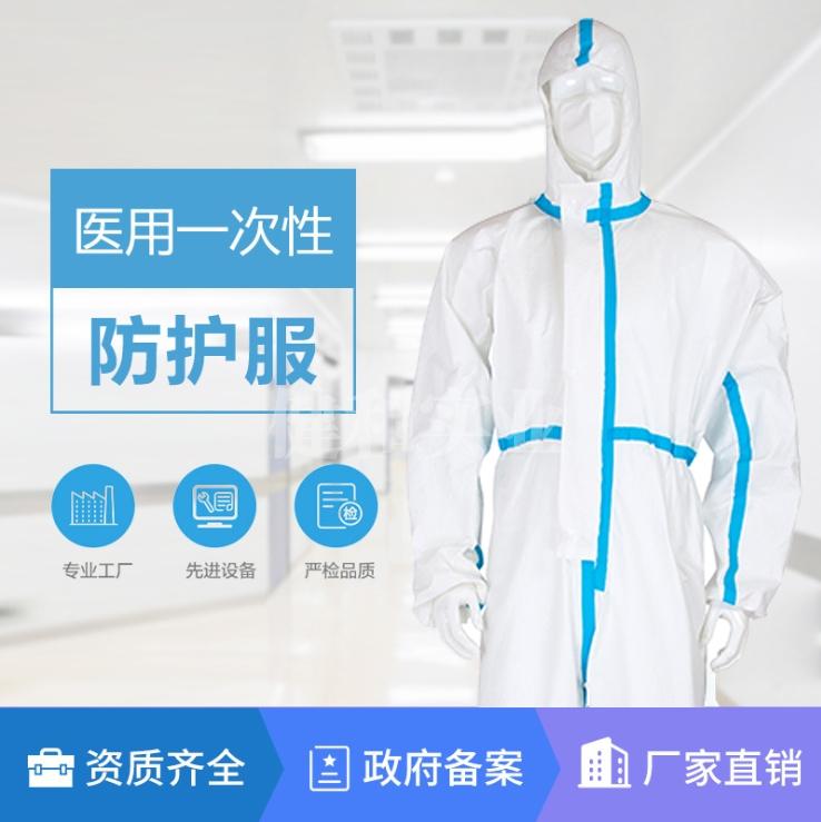 河南健和防疫物资推荐-医用一次性防护服