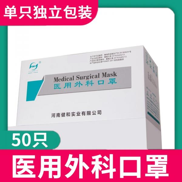 河南健和防疫物资推荐-医用外科口罩(独立装成人版)