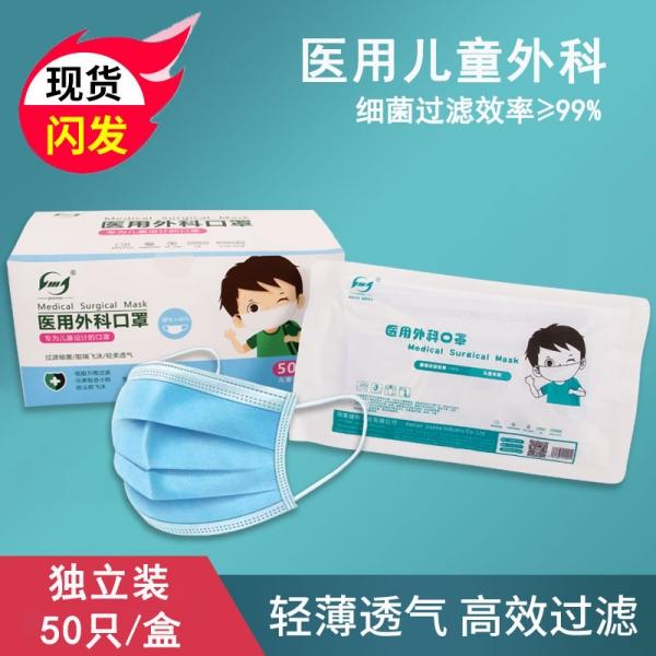 河南健和防疫物资推荐-医用外科口罩(独立装儿童版)