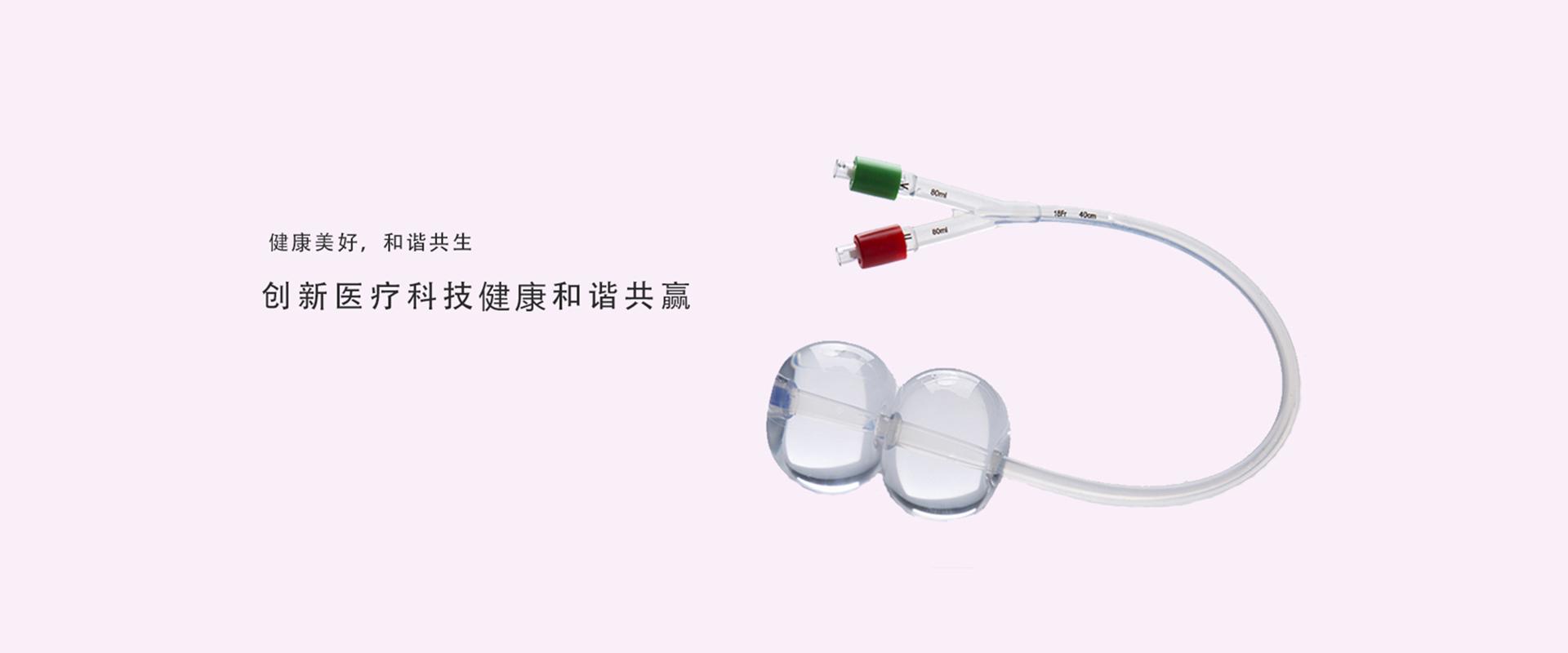 一次性使用J型导尿管套件